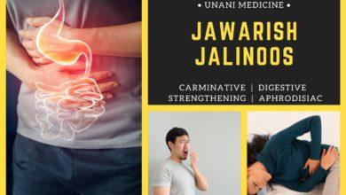 Photo of Jawarish Jalinoos Uses, Dosage & Side Effects